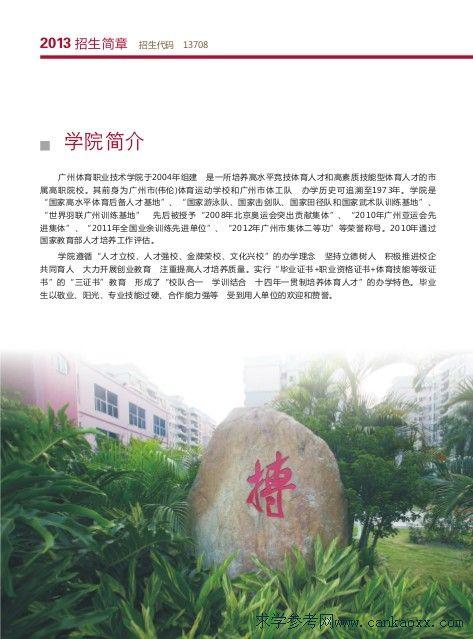 广州体育职业技术学院2015年招生简章