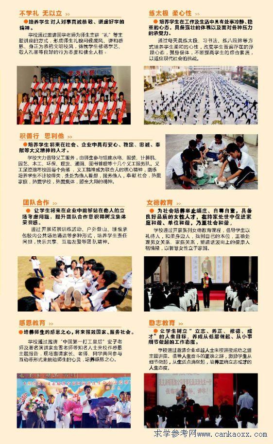 东莞联合技工学校2016年招生报名