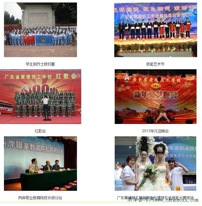 广东省黄埔技工学校校园活动