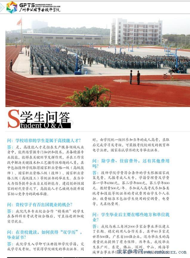广州公用事业技师学院天河校区读大专校风怎样