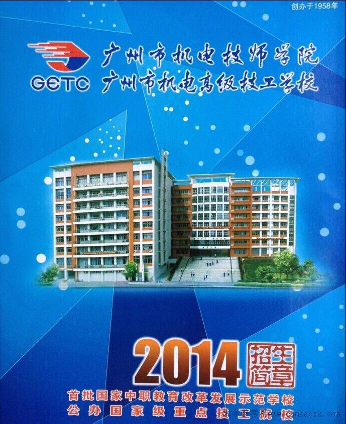 2018年广州市机电技师学院招生简章
