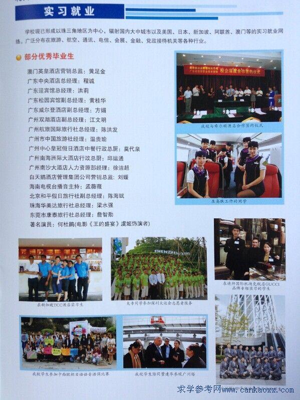 广东技校 技校招生简章          学校首页:广东省旅游职业技术学校