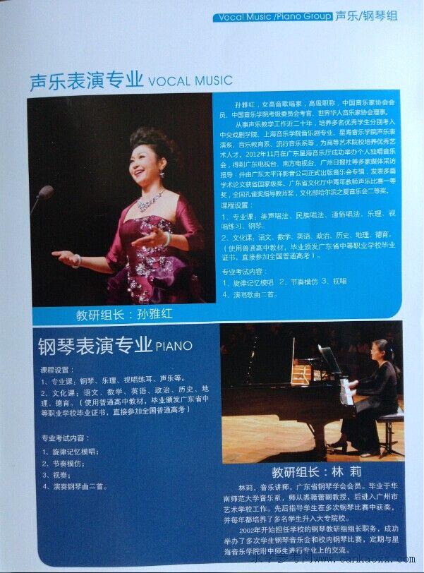 2014年广州市艺术学校招生简章