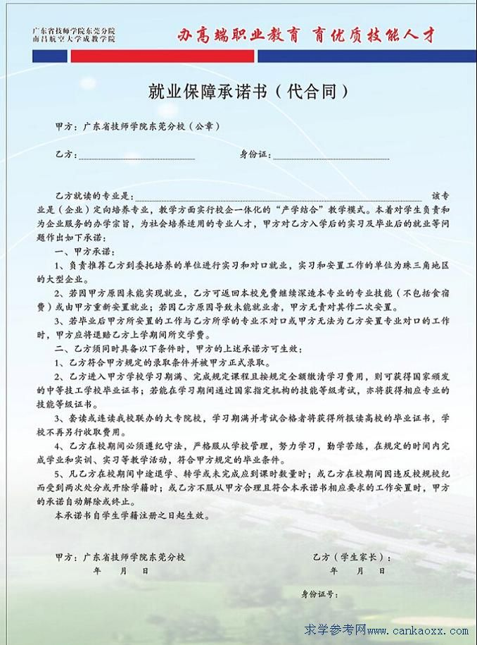 广东省技师学院东莞分院2014年大专本科招生简章