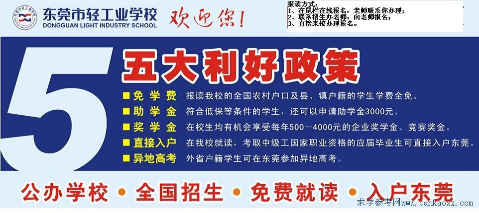 东莞市轻工业学校2014年招生简章