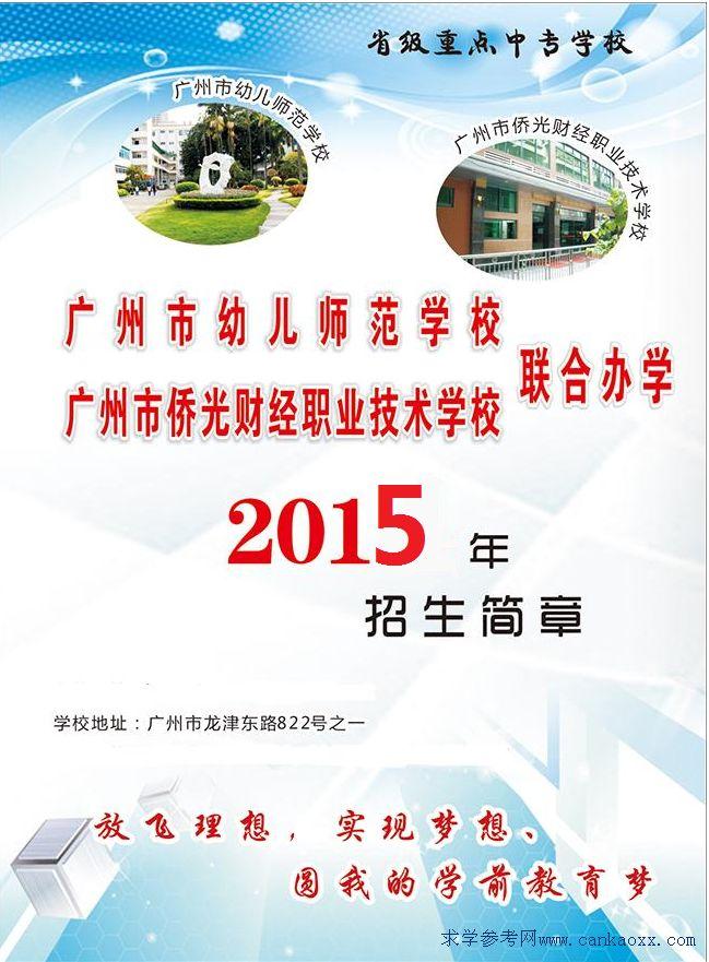 广州市幼儿师范学校2015年招生简章(西校区)