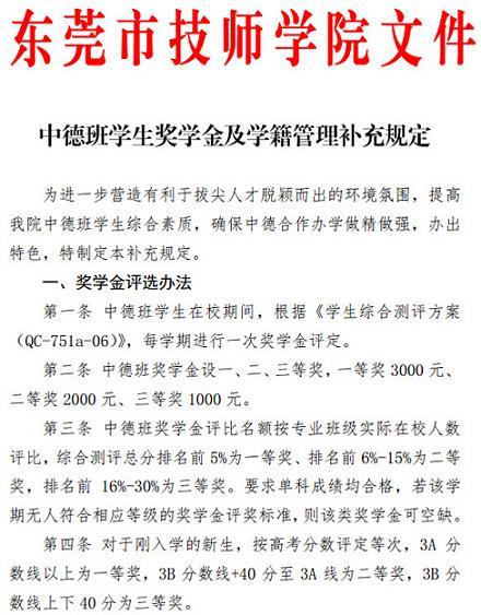 2016东莞市技师学院招生简章