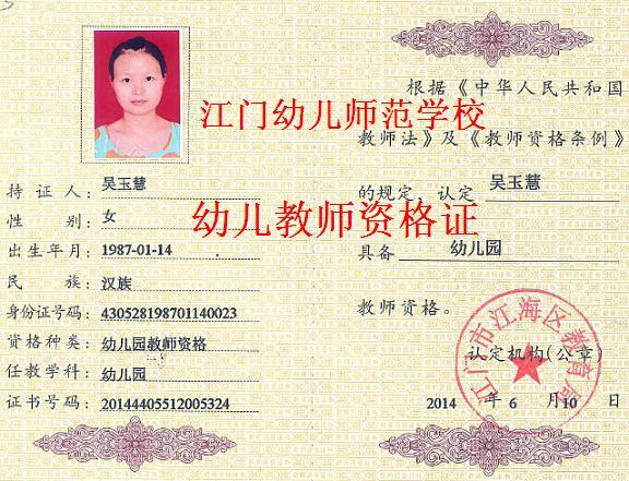 2015江门幼儿师范学校幼儿教师资格证书班