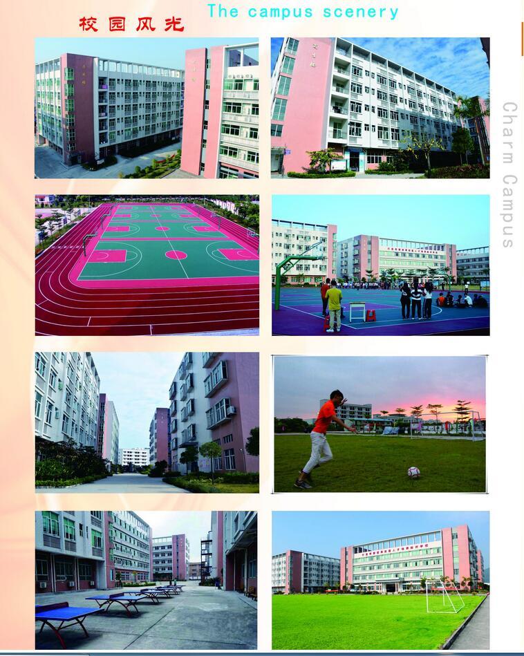 广东省环保技工学校图片
