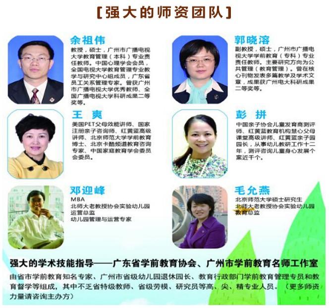 广州幼儿园园长定制班2017年招生简章