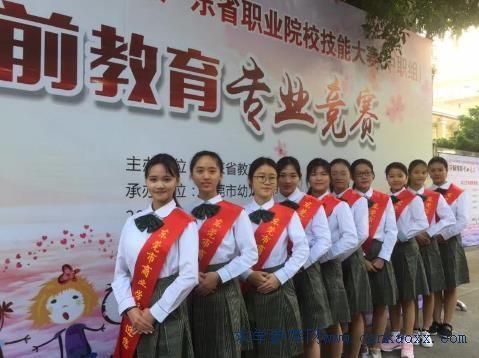 东莞市幼儿师范学校