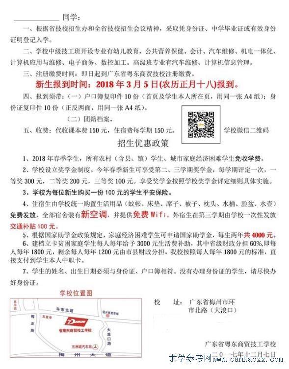 广东省粤东商贸技工学校