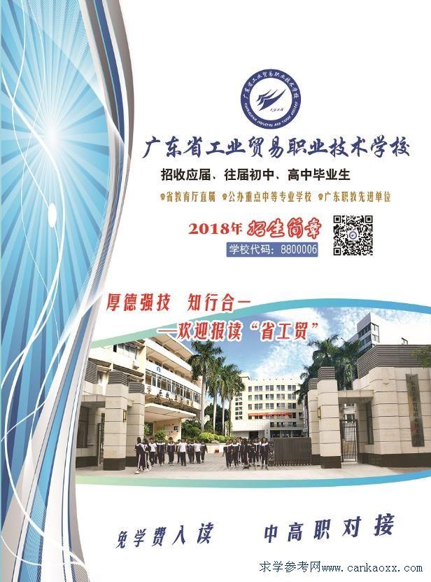 广东省工业贸易职业技术学校