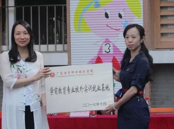 广东女子职业技术学院招生简章