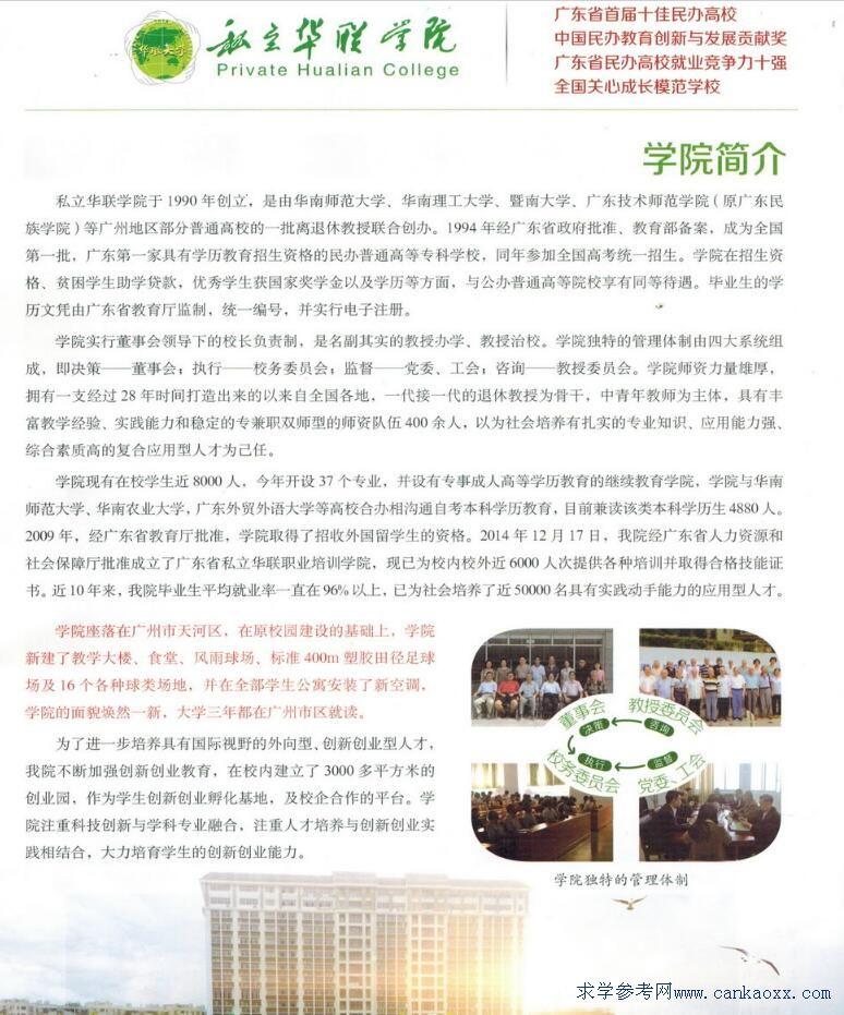 私立华联学院2018年学考招生简章