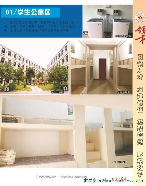 广东省领才技工学校住宿条件