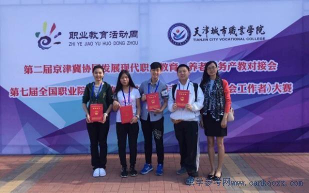 广东省民政职业技术学校