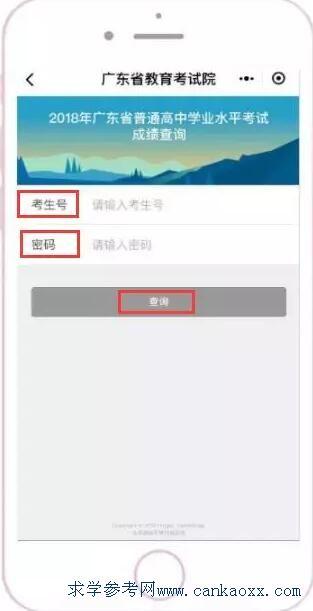 广东学考总分排位查询办法