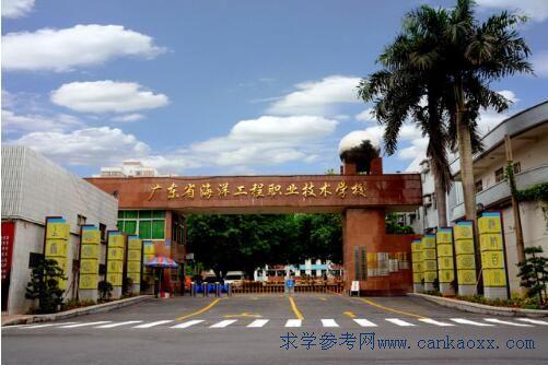 广东省海洋工程职业技术学校2018年招生简章