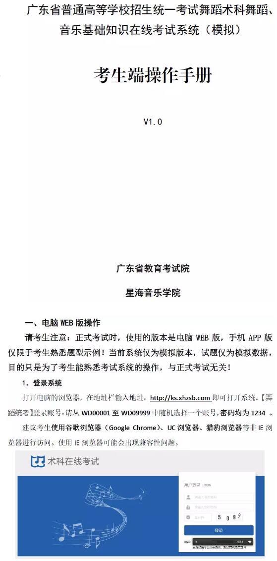 广东省普通高等学校招生统一考试舞蹈术科舞蹈,音乐基础知识在线考试