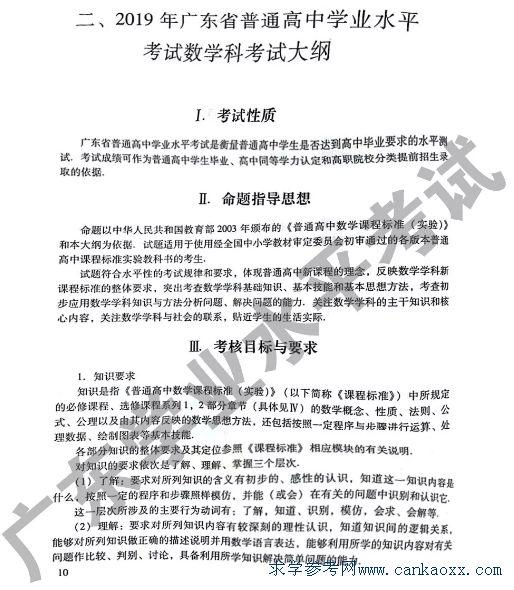 《2019年广东省普通高中学业水平考试大纲》