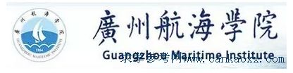 广东各大学的校名都是谁写的?一看吓一跳!