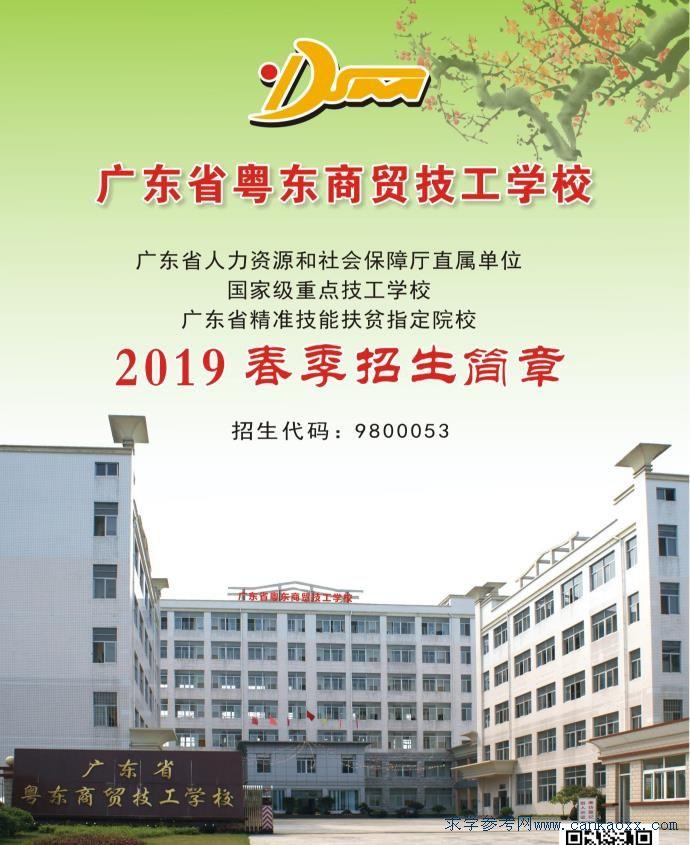 广东省粤东商贸技工学校2019年春季招生简章