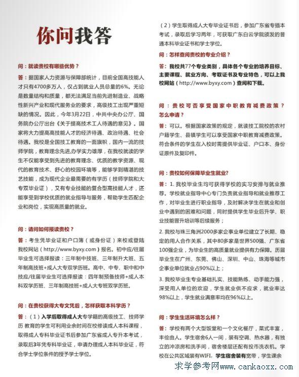 广州市白云工商技师学院