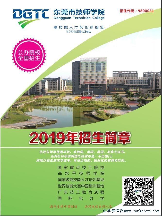 东莞市技师学院2019年招生简章(最新版)