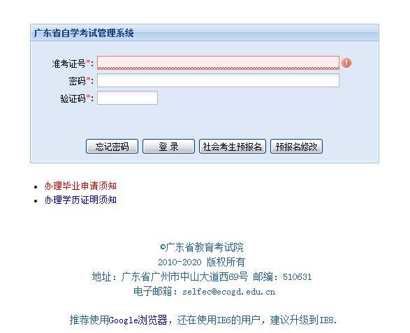 广东省自学考试报名系统www.stegd.edu.cn/selfec/login/login.jsp
