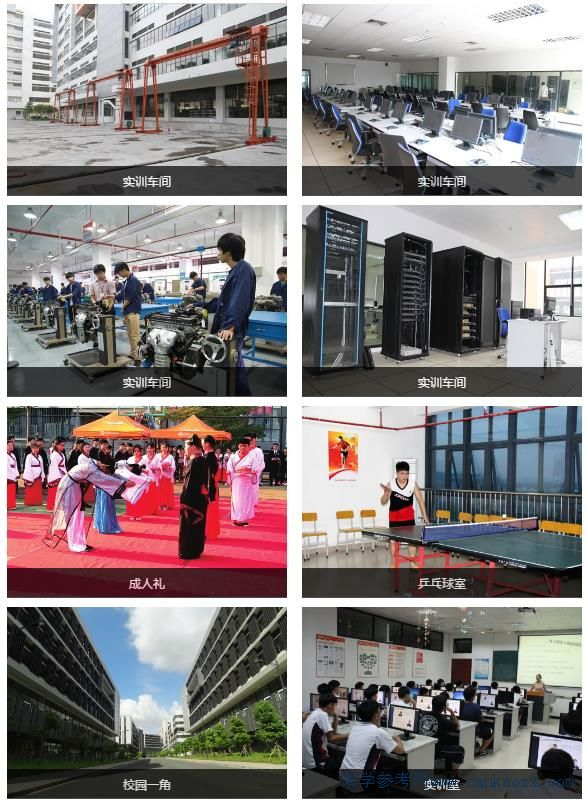 广州市金领技工学校
