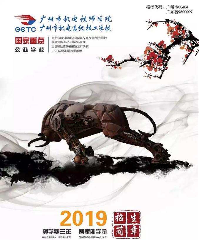 广州市机电技师学院2019年招生简章