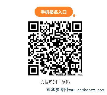 广东省国防科技技师学院2019年招生简章