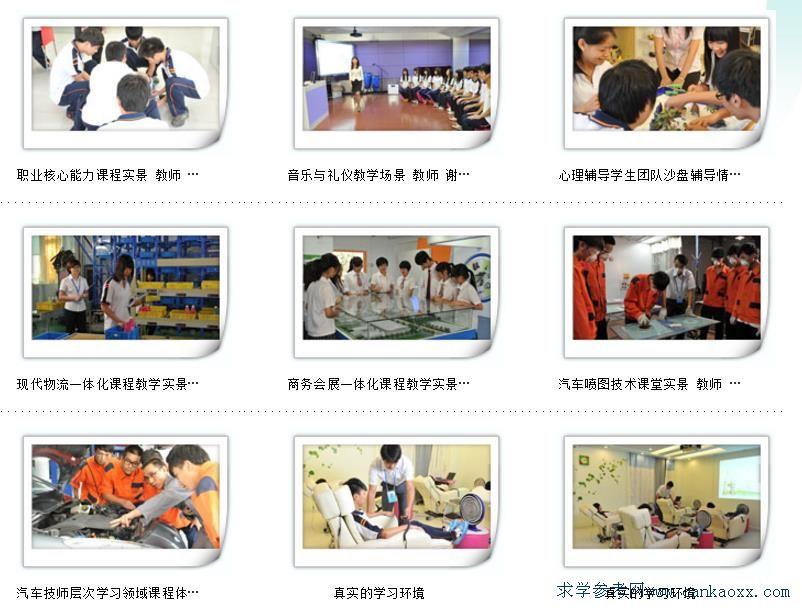 广州市交通技师学院