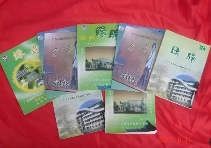 广东省国防科技技师学院