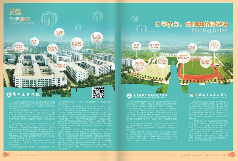 廣州工商學院
