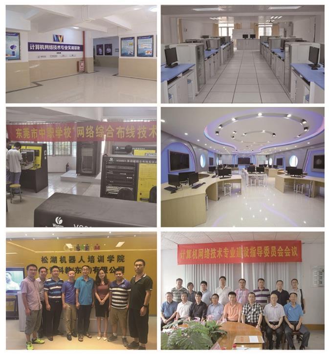 東莞市經濟貿易學校