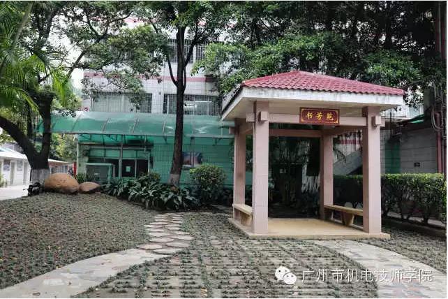 广州市机电技师学院