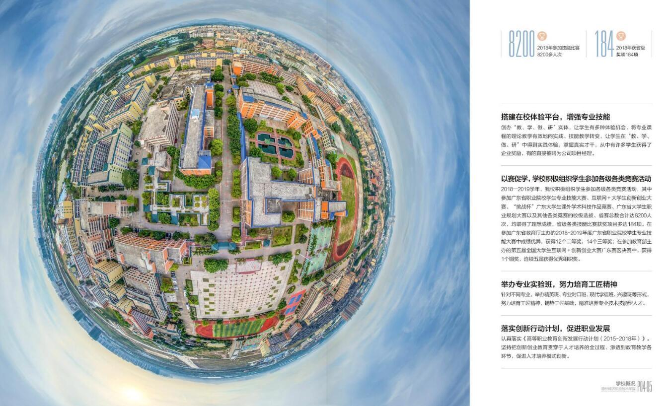 惠州經濟職業技術學院