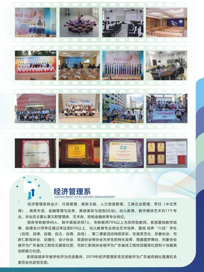 广东省电子商务技师学院