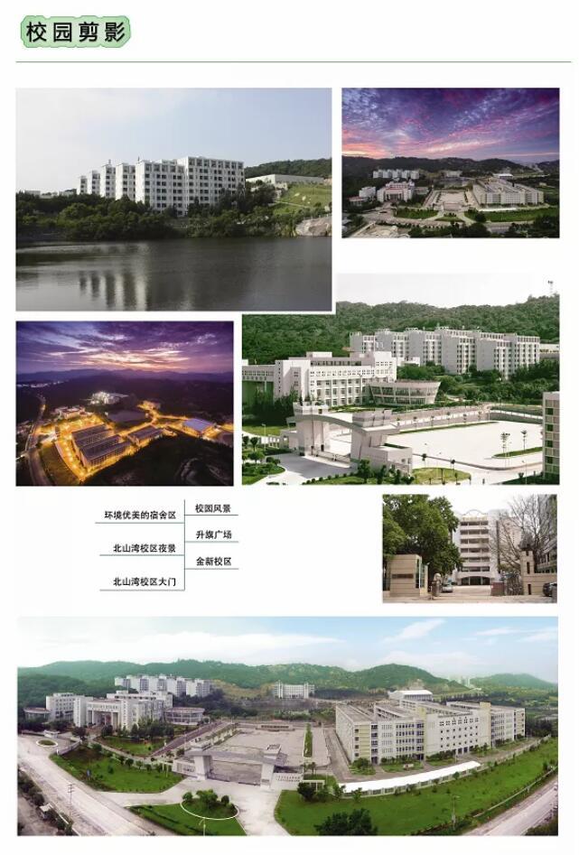 广东省粤东技师学院