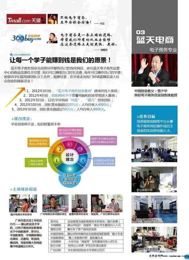 广州市蓝天技工学校2013年招生简章