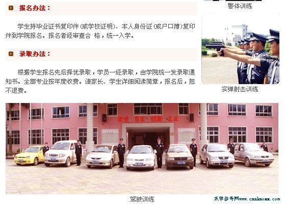 广东羊城技工学校