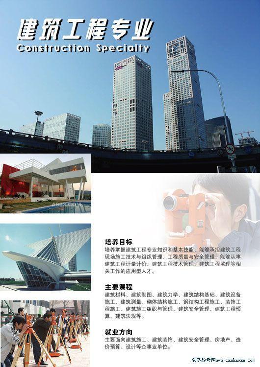 广东羊城技工学校司法警察航空地铁等专业