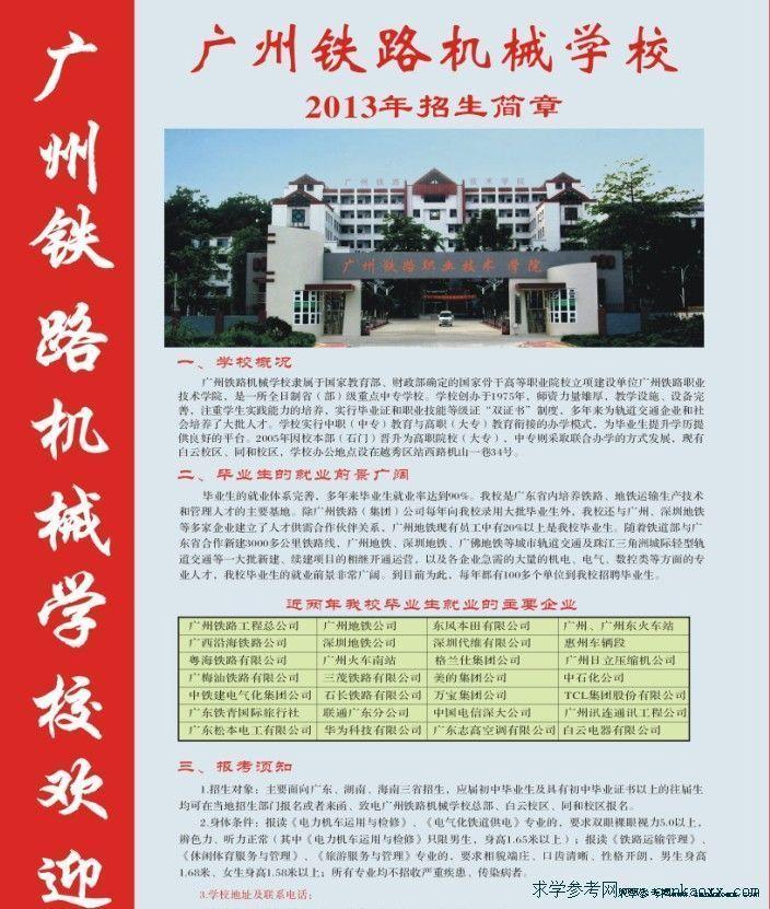 广州铁路机械学校2013年招生简章
