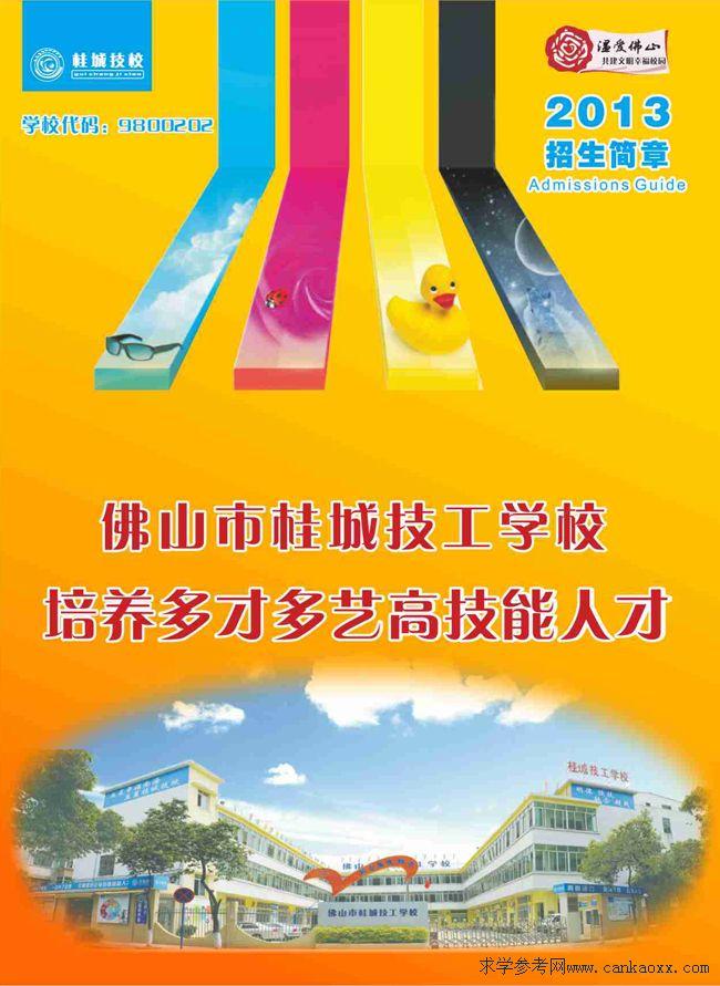 2014年佛山桂城技工学校免学费招生计划