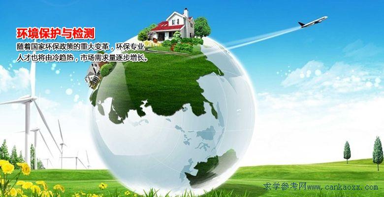 广东省环保技工学校环境保护与检测高技 大专