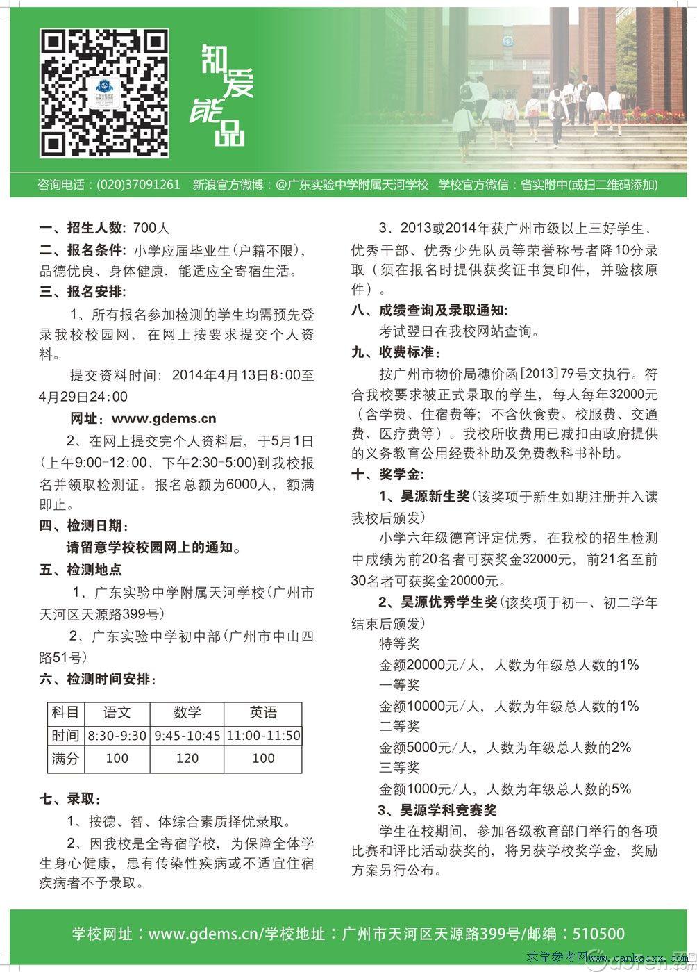 广东实验大专附属天河初中2014年学校招生简考吗直接中学可以初中图片
