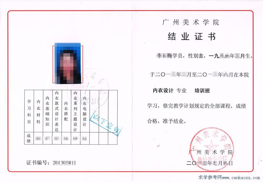 广州美术学院服装设计师培训基地结业证书