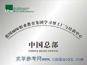 东莞市技师学院德国手工业联合会HWK、工商业联合会IHK合作班